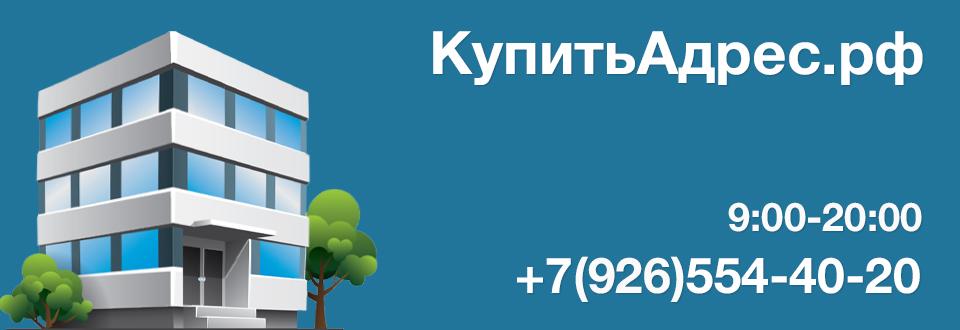 Купить юридический адрес в Москве от собственника с подтверждением, смена, аренда юрадреса